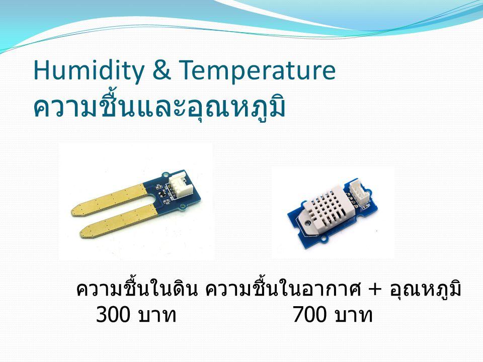 Humidity & Temperature ความชื้นและอุณหภูมิ ความชื้นในดิน 300 บาท ความชื้นในอากาศ + อุณหภูมิ 700 บาท