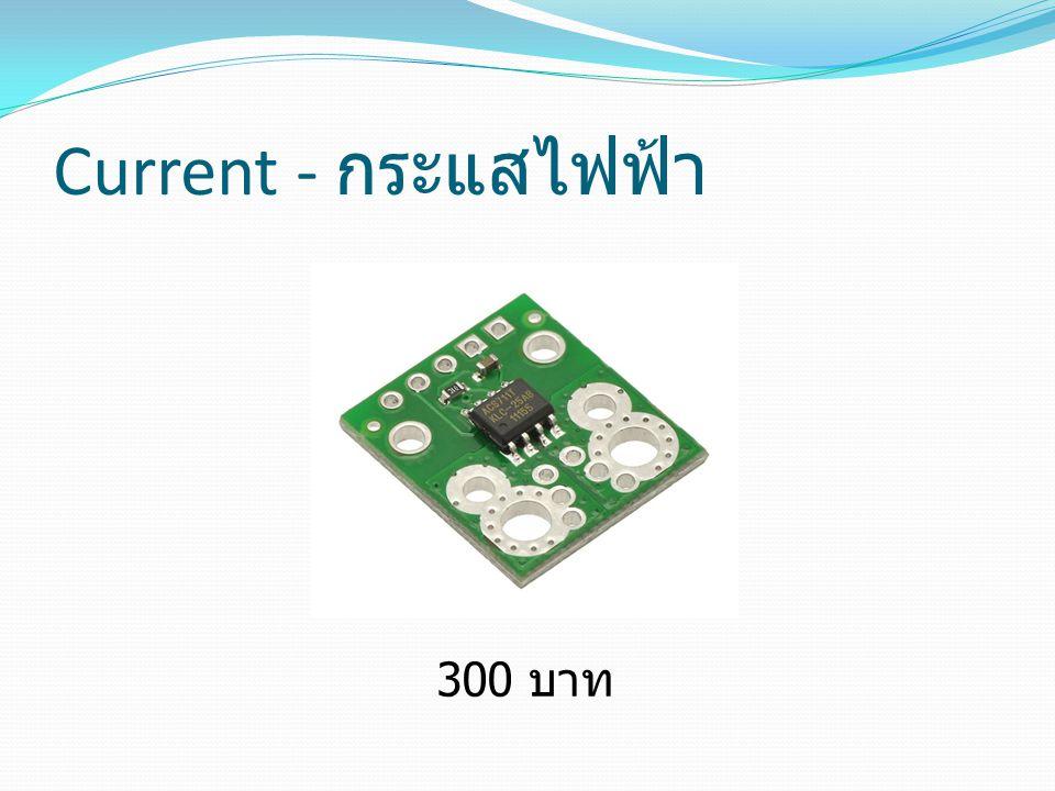 Current - กระแสไฟฟ้า 300 บาท