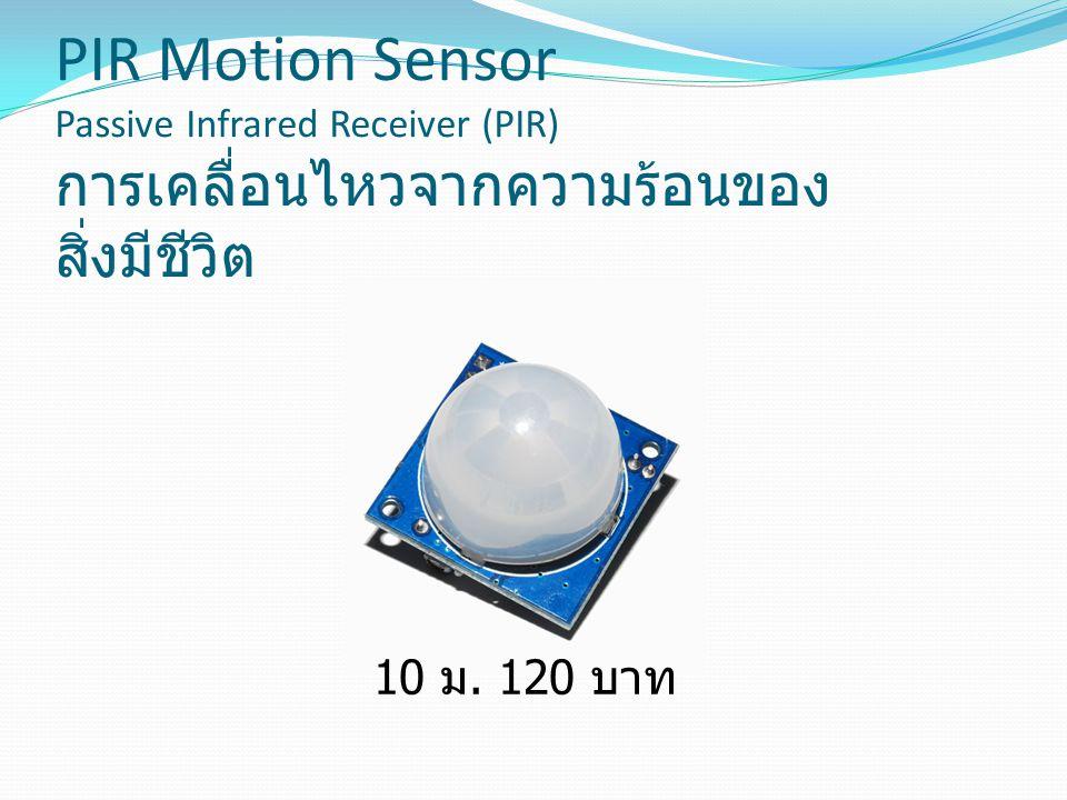 PIR Motion Sensor Passive Infrared Receiver (PIR) การเคลื่อนไหวจากความร้อนของ สิ่งมีชีวิต 10 ม.