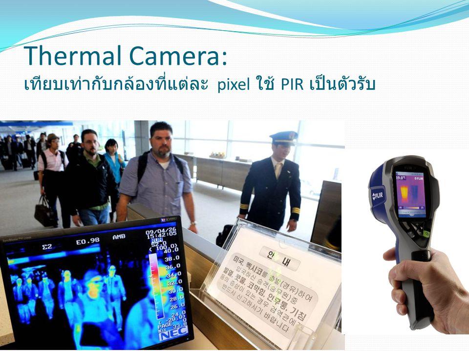 Thermal Camera: เทียบเท่ากับกล้องที่แต่ละ pixel ใช้ PIR เป็นตัวรับ