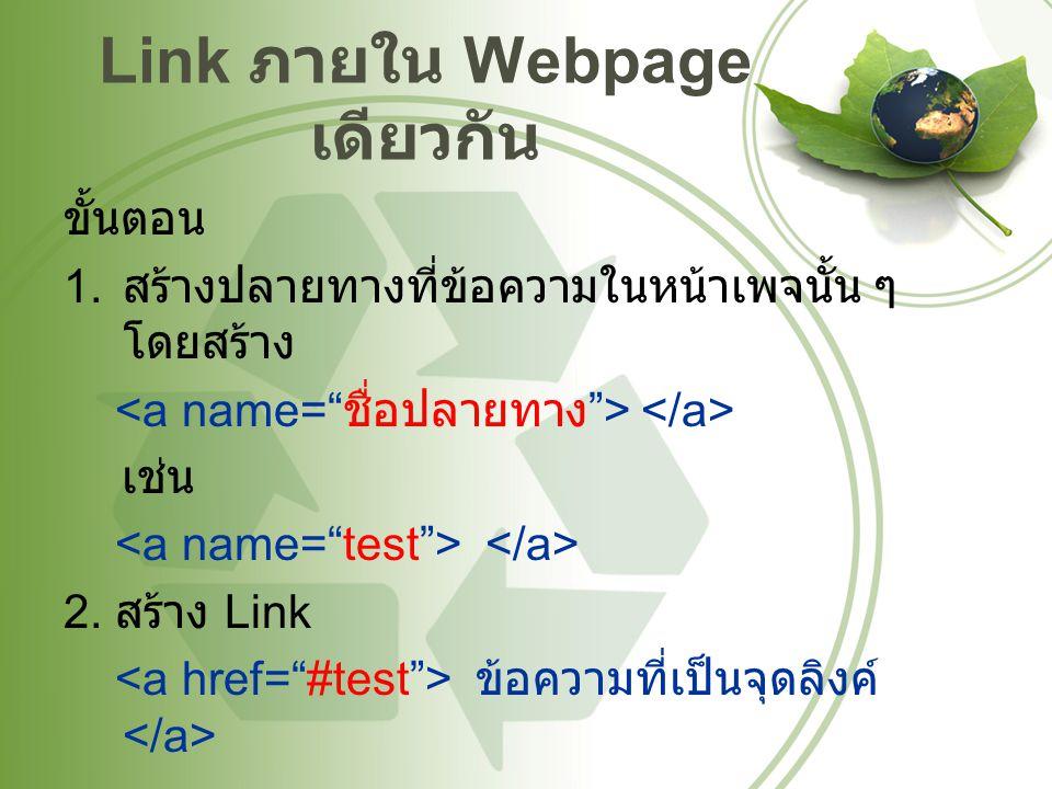 Link ภายใน Webpage เดียวกัน ขั้นตอน 1. สร้างปลายทางที่ข้อความในหน้าเพจนั้น ๆ โดยสร้าง เช่น 2. สร้าง Link ข้อความที่เป็นจุดลิงค์