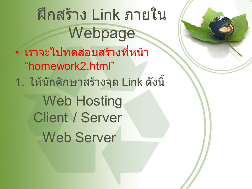 """ฝึกสร้าง Link ภายใน Webpage เราจะไปทดสอบสร้างที่หน้า """"homework2.html"""" 1. ให้นักศึกษาสร้างจุด Link ดังนี้ Web Hosting Client / Server Web Server"""