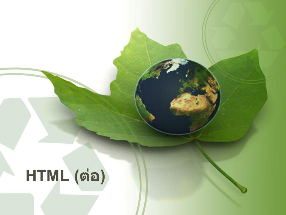 แผนผังเว็บไซต์ ข้อมูล ส่วนตัว คำศัพท์น่า รู้ การสร้าง ตาราง toppage.html mainpage.html linkpage.html index.html aboutus.html homework2.html createtable.html