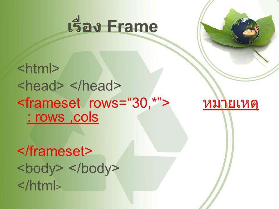 เรื่อง Frame หมายเหตุ : rows,cols