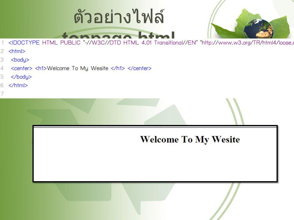 ตัวอย่างไฟล์ toppage.html