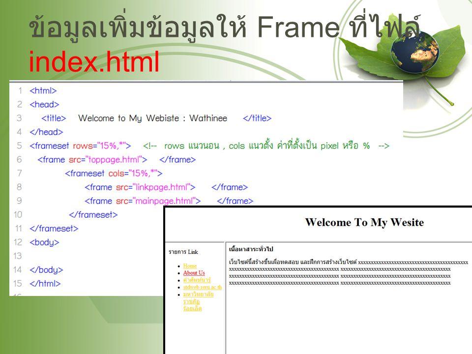 ข้อมูลเพิ่มข้อมูลให้ Frame ที่ไฟล์ index.html