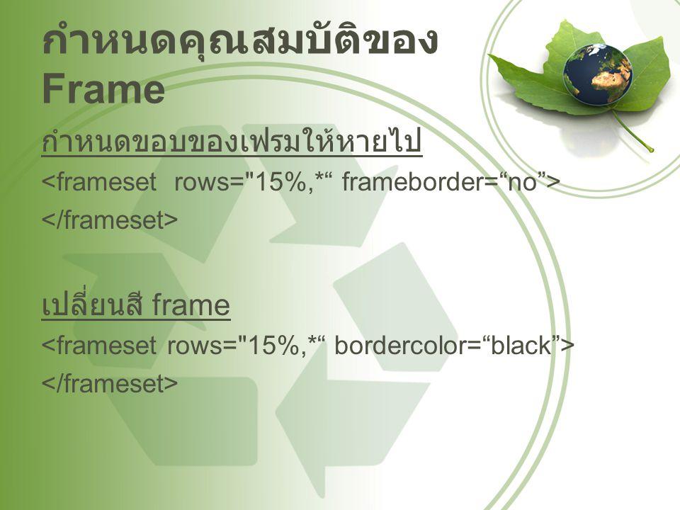 กำหนดคุณสมบัติของ Frame กำหนดขอบของเฟรมให้หายไป เปลี่ยนสี frame