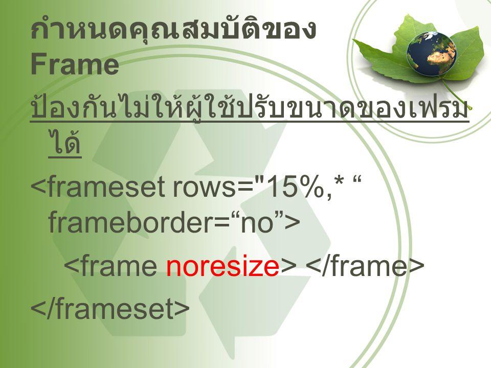กำหนดคุณสมบัติของ Frame ป้องกันไม่ให้ผู้ใช้ปรับขนาดของเฟรม ได้