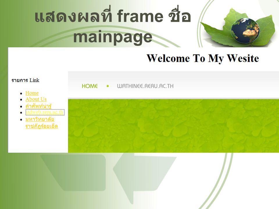 แสดงผลที่ frame ชื่อ mainpage