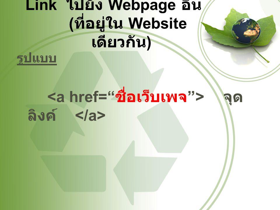 Link ไปยัง Webpage อื่น ( ที่อยู่ใน Website เดียวกัน ) รูปแบบ จุด ลิงค์