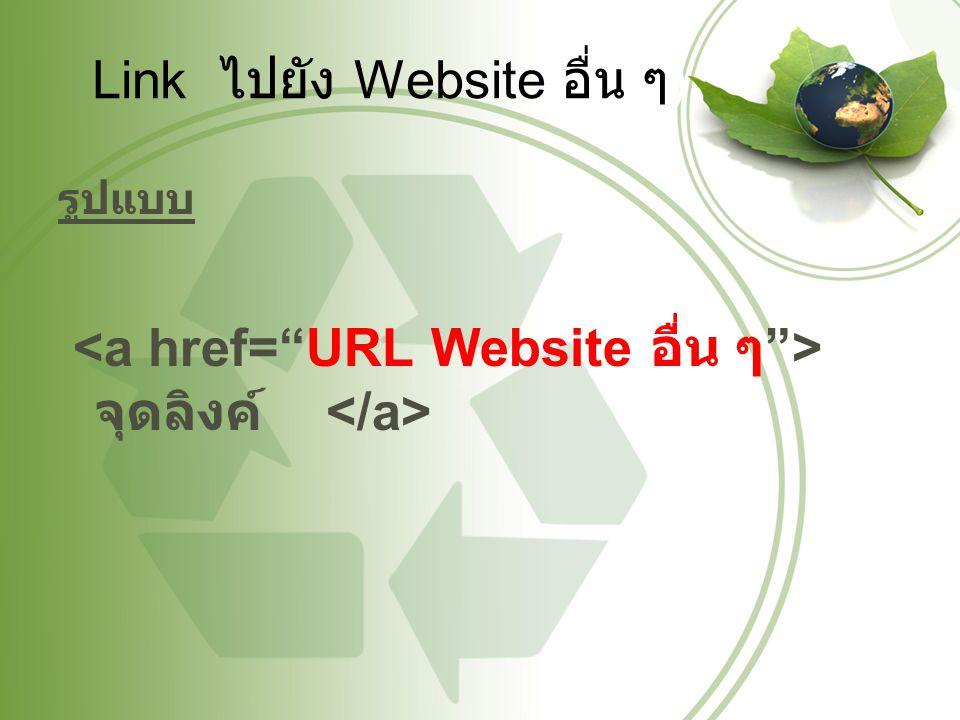 Link ไปยัง Website อื่น ๆ ) รูปแบบ จุดลิงค์
