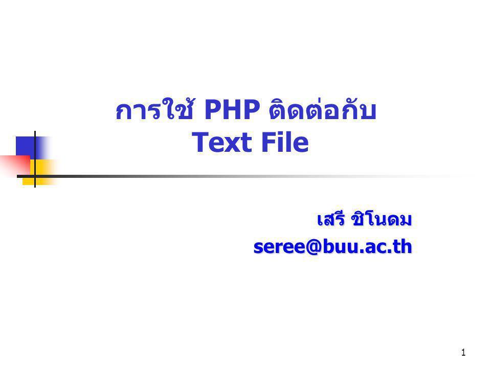 PHP ProgrammingText file 2 การเปิดไฟล์ ใช้คำสั่ง fopen มีรูปแบบดังนี้ int fopen( พาธและชื่อไฟล์ , โหมดการเปิดไฟล์ ) file จะถูกเปิดจาก file system และจะมีการ return file pointer กลับมา หากไม่สามารถเปิด file ได้ function จะ return เท็จ mode มีดังนี้ z r - เปิดเพื่ออ่านอย่างเดียว, file pointer ชี้ไปยังตำแหน่ง เริ่มต้นของ file z r+ - เปิดเพื่ออ่านและเขียน, file pointer ชี้ไปยังตำแหน่ง เริ่มต้นของ file