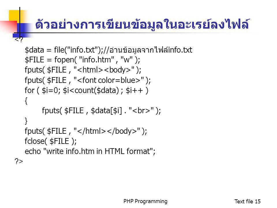 PHP ProgrammingText file 15 <? $data = file(