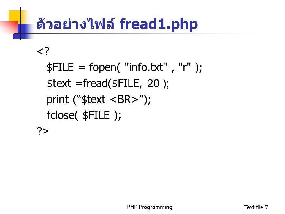 PHP ProgrammingText file 7 ตัวอย่างไฟล์ fread1.php <? $FILE = fopen(