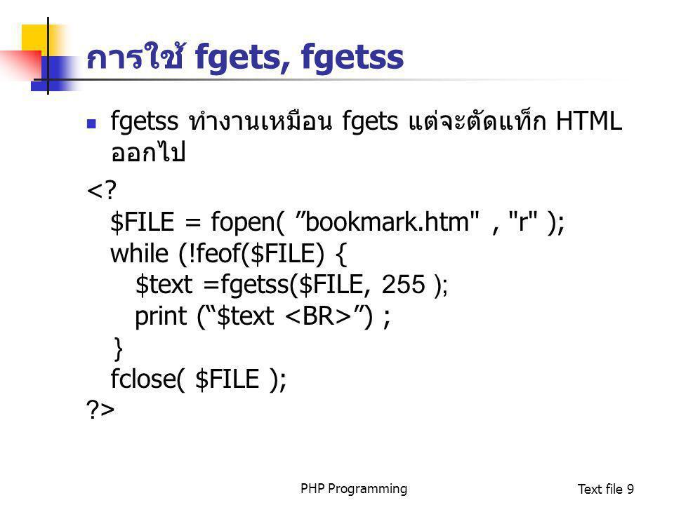 "PHP ProgrammingText file 9 การใช้ fgets, fgetss fgetss ทำงานเหมือน fgets แต่จะตัดแท็ก HTML ออกไป <? $FILE = fopen( ""bookmark.htm"
