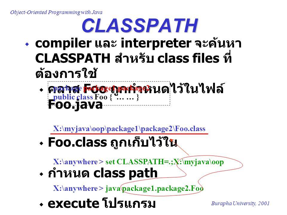 Object-Oriented Programming with Java Burapha University, 2001  compiler และ interpreter จะค้นหา CLASSPATH สำหรับ class files ที่ ต้องการใช้  คลาส F