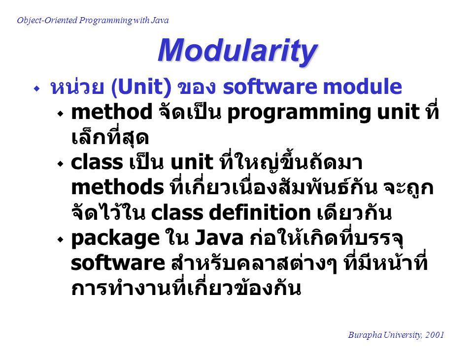 Object-Oriented Programming with Java Burapha University, 2001 Modularity  หน่วย (Unit) ของ software module  method จัดเป็น programming unit ที่ เล็