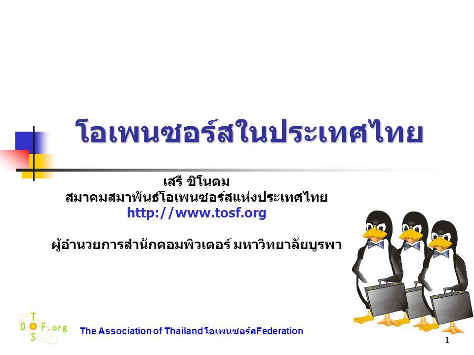 The Association of Thailand โอเพนซอร์ส Federation 12 สัญญาอนุญาต(License) ปัจจุบันมีข้อสัญญาอนุญาตมากมายที่สามารถ จำแนกออกเป็นกลุ่มๆ ได้ ที่เป็นสัญญาอนุญาต พื้นฐานและเป็นที่รู้จักกันอย่างกว้างขวางได้แก่ The GNU General Public License (GPL) The GNU Library or Lesser Public License (LGPL) The BSD license The MIT license The Artistic license The Mozilla Public License v.