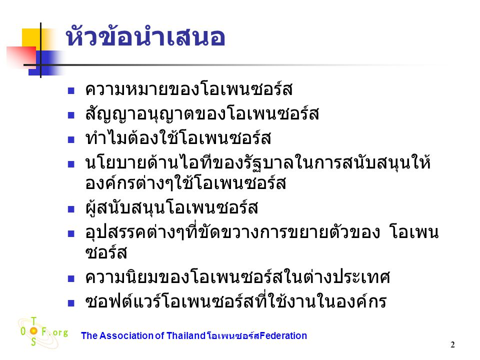 The Association of Thailand โอเพนซอร์ส Federation 3 โอเพนซอร์สคืออะไร .