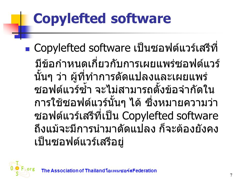 The Association of Thailand โอเพนซอร์ส Federation 58 Thai Locale Kaiwal Linux Burapha Linux LinuxSISLinuxTLE Liberta Linux Payoon Linux OfficeTLE Grand Linux Ziif LinuxiCafe Linux 9595 9696 9803030 01019 0202 97 Pladao OSS/ICT WG TOSF.