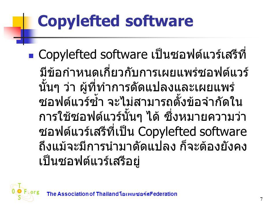 The Association of Thailand โอเพนซอร์ส Federation 8 ฟรีแวร์ (Freeware) ฟรีแวร์มักจะใช้กับชุดของซอฟต์แวร์ที่ อนุญาตให้เผยแพร่ซ้ำได้แต่ไม่สามารถ ดัดแปลงซอฟต์แวร์ได้ ฟรีแวร์จะไม่ให้ ซอร์สโค้ด ซึ่งซอฟต์แวร์ในลักษณะนี้จะ ไม่ใช่ซอฟต์แวร์เสรี
