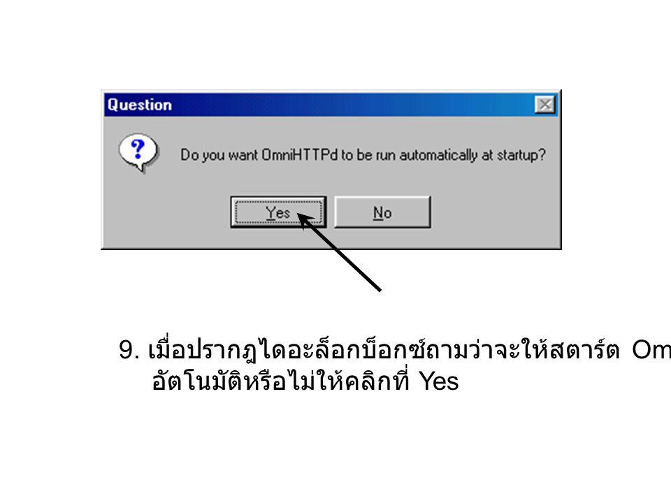 9. เมื่อปรากฎไดอะล็อกบ็อกซ์ถามว่าจะให้สตาร์ต OmniHTTPd อัตโนมัติหรือไม่ให้คลิกที่ Yes