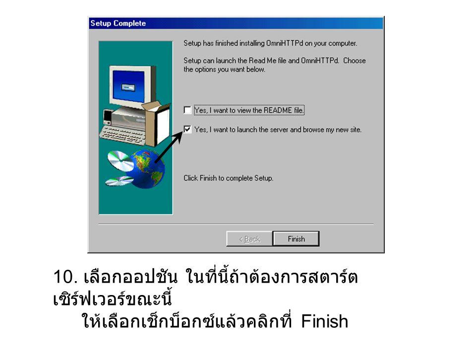 10. เลือกออปชัน ในที่นี้ถ้าต้องการสตาร์ต เซิร์ฟเวอร์ขณะนี้ ให้เลือกเช็กบ็อกซ์แล้วคลิกที่ Finish