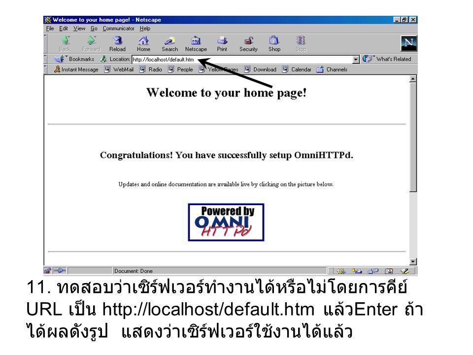 11. ทดสอบว่าเซิร์ฟเวอร์ทำงานได้หรือไม่โดยการคีย์ URL เป็น http://localhost/default.htm แล้ว Enter ถ้า ได้ผลดังรูป แสดงว่าเซิร์ฟเวอร์ใช้งานได้แล้ว