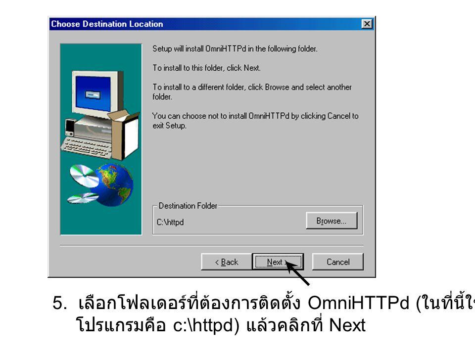 5. เลือกโฟลเดอร์ที่ต้องการติดตั้ง OmniHTTPd ( ในที่นี้ใช้ตามดีฟอลต์ของ โปรแกรมคือ c:\httpd) แล้วคลิกที่ Next