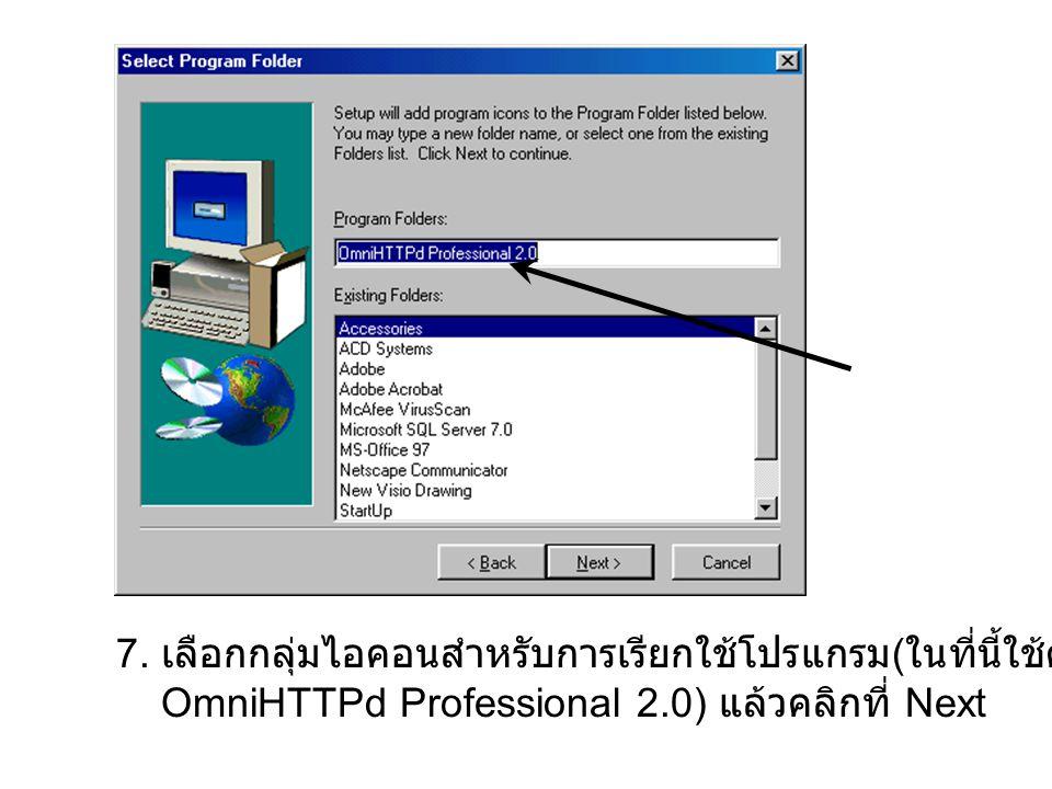 7. เลือกกลุ่มไอคอนสำหรับการเรียกใช้โปรแกรม ( ในที่นี้ใช้ค่าตามดีฟอลต์ OmniHTTPd Professional 2.0) แล้วคลิกที่ Next