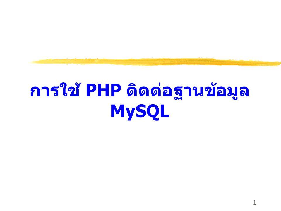 1 การใช้ PHP ติดต่อฐานข้อมูล MySQL