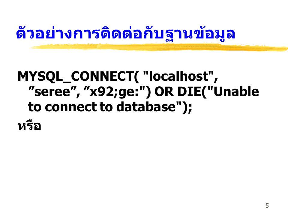 5 ตัวอย่างการติดต่อกับฐานข้อมูล MYSQL_CONNECT(