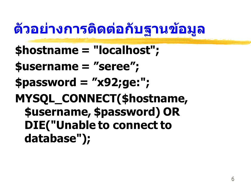 6 ตัวอย่างการติดต่อกับฐานข้อมูล $hostname =