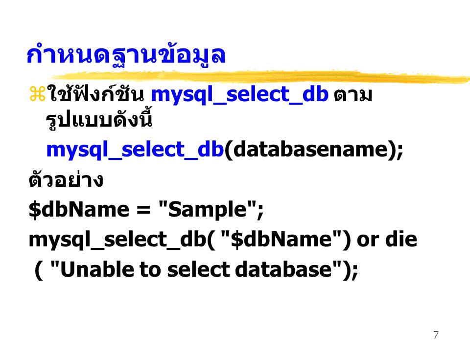 7 กำหนดฐานข้อมูล zใช้ฟังก์ชัน mysql_select_db ตาม รูปแบบดังนี้ mysql_select_db(databasename); ตัวอย่าง $dbName =