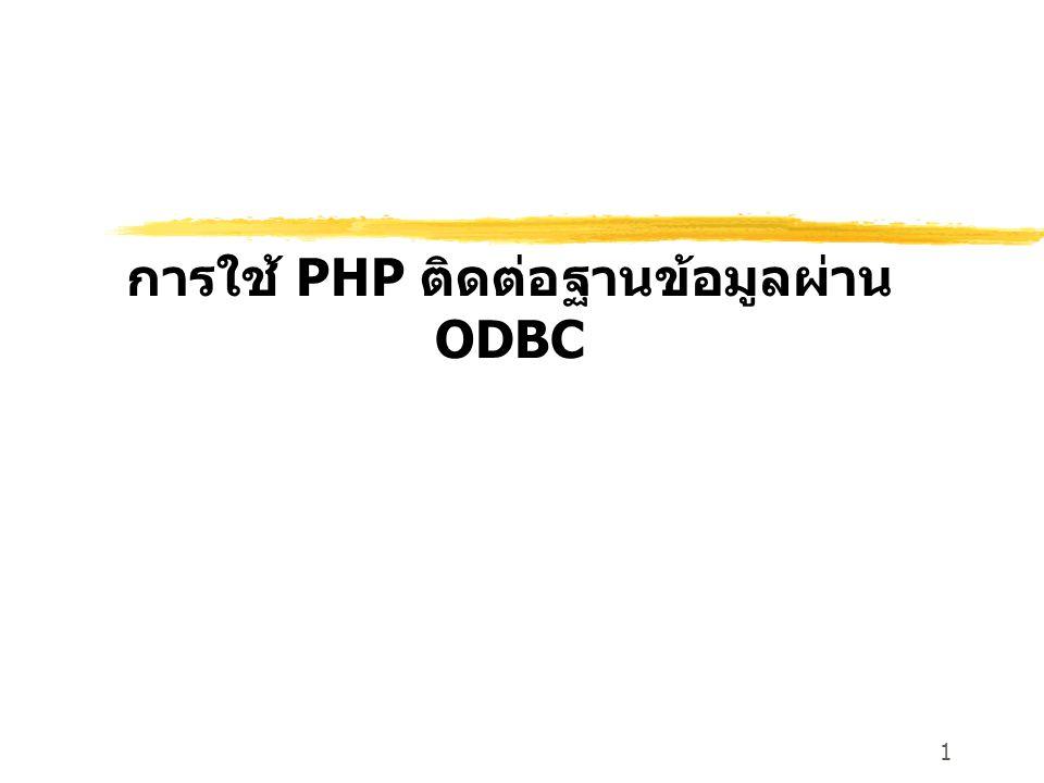 22 การแสดงจำนวนระเบียนข้อมูล z ใช้ฟังก์ชัน odbc_num_row() ดังตัวอย่าง <?php $dsn = bookshop ; // กำหนดชื่อ DSN $user = ; // กำหนดชื่อล็อกอิน $pass = ; // กำหนดรหัสผ่าน $connect = odbc_connect($dsn, $user, $pass) or die ( ติดต่อ DSN ไม่ได้ ); // เริ่มติดต่อฐานข้อมูล $sql = select * from book ; // กำหนดคำสั่ง SQL เพื่อ แสดงข้อมูล $exec = odbc_exec($connect, $sql); // เริ่มเอ็กซิคิวต์คำสั่ง SQL $num_rows = odbc_num_rows($exec); // ตัวแปร จำนวนเรกคอร์ด echo ตาราง Book มีจำนวนเรกคอร์ด = .