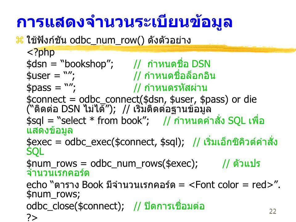 """22 การแสดงจำนวนระเบียนข้อมูล z ใช้ฟังก์ชัน odbc_num_row() ดังตัวอย่าง <?php $dsn = """"bookshop""""; // กำหนดชื่อ DSN $user = """"""""; // กำหนดชื่อล็อกอิน $pass"""