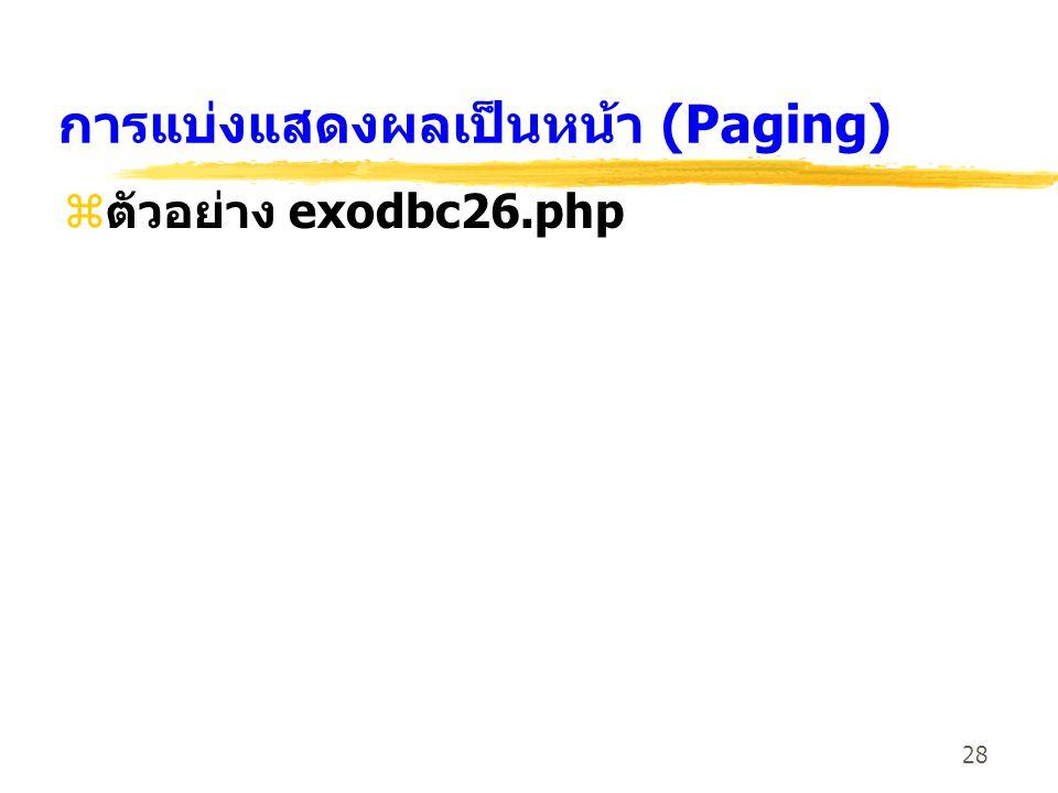 28 การแบ่งแสดงผลเป็นหน้า (Paging) z ตัวอย่าง exodbc26.php
