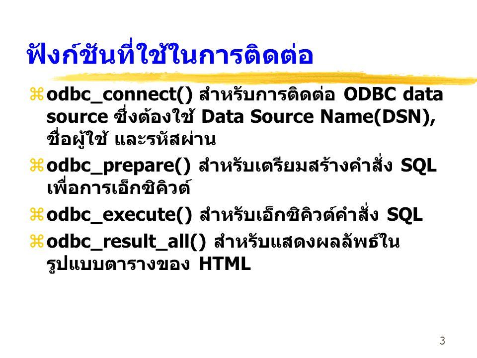 3 ฟังก์ชันที่ใช้ในการติดต่อ zodbc_connect() สำหรับการติดต่อ ODBC data source ซึ่งต้องใช้ Data Source Name(DSN), ชื่อผู้ใช้ และรหัสผ่าน zodbc_prepare()