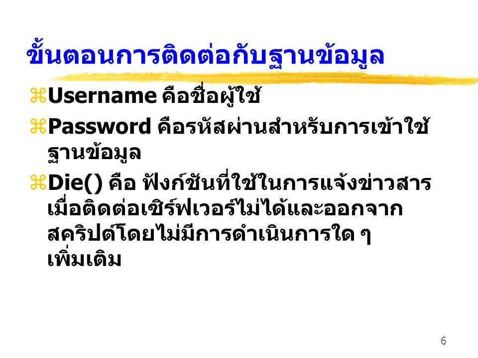 6 ขั้นตอนการติดต่อกับฐานข้อมูล zUsername คือชื่อผู้ใช้ zPassword คือรหัสผ่านสำหรับการเข้าใช้ ฐานข้อมูล zDie() คือ ฟังก์ชันที่ใช้ในการแจ้งข่าวสาร เมื่อ