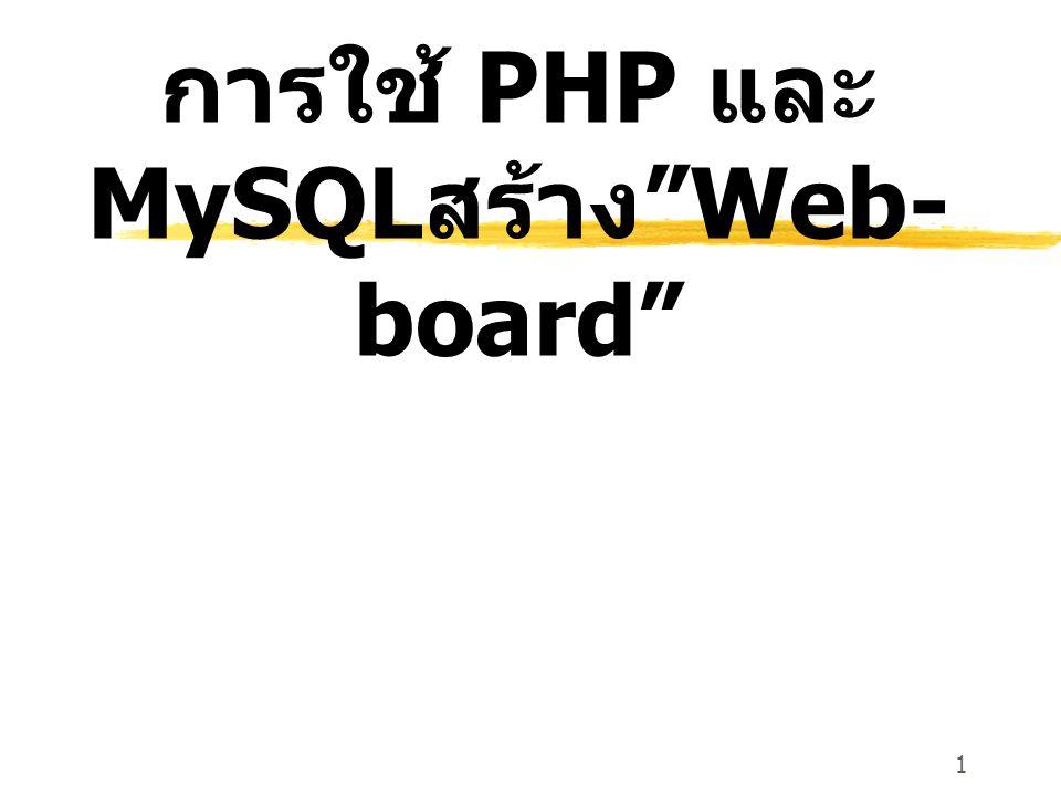 """1 การใช้ PHP และ MySQL สร้าง """"Web- board"""""""