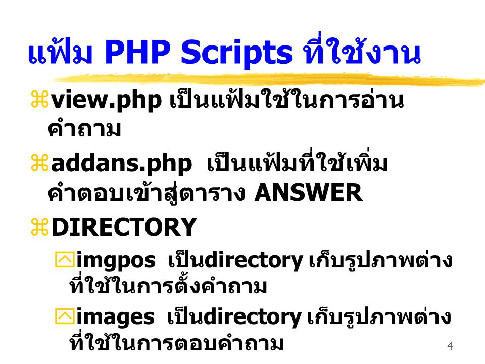5 Scripts ที่ใช้สร้างตาราง create database Sample ; use Sample ; CREATE TABLE Question ( Ques_ID int(11) DEFAULT 0 NOT NULL auto_increment, Title longtext NOT NULL, Name VARCHAR(100), Email VARCHAR(100), ICQ VARCHAR(15), Note longtext, PPP VARCHAR(50), Check tinyint(1) DEFAULT 1 NOT NULL, Total_Ans int(11) DEFAULT 0 NOT NULL, Day VARCHAR(50) NOT NULL, Forum int(5) DEFAULT 0 NOT NULL, Pic VARCHAR(30) NOT NULL, PRIMARY KEY (Ques_ID) );