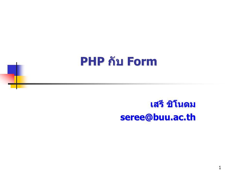 1 PHP กับ Form เสรี ชิโนดม seree@buu.ac.th