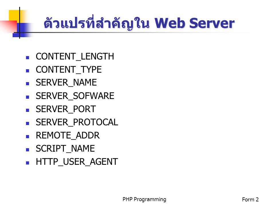 PHP ProgrammingForm 2 ตัวแปรที่สำคัญใน Web Server CONTENT_LENGTH CONTENT_TYPE SERVER_NAME SERVER_SOFWARE SERVER_PORT SERVER_PROTOCAL REMOTE_ADDR SCRIP