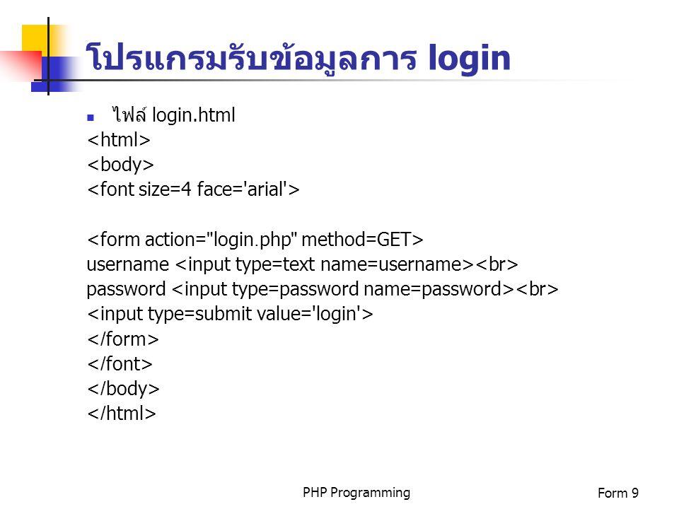 PHP ProgrammingForm 9 โปรแกรมรับข้อมูลการ login ไฟล์ login.html username password