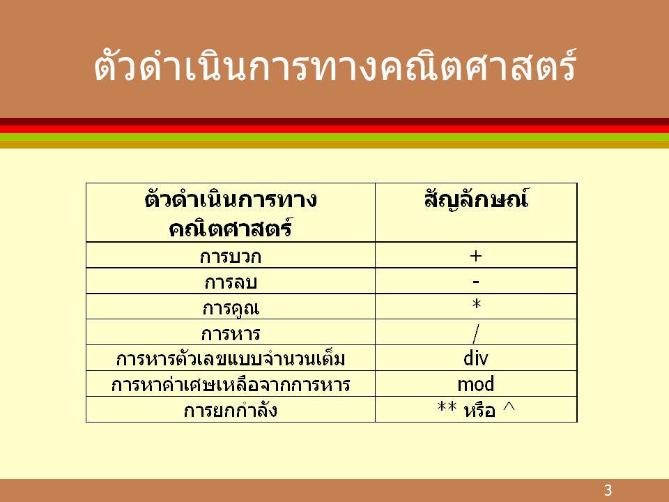 14 Example l โจทย์ให้คำนวณ 5 + 10 / 2 l วิเคราะห์ : มีเครื่องหมายคือ + และ / หารมีความสำคัญสูงกว่า ดังนั้นทำหารก่อน ผลคือ 5 + 10 / 2 คำตอบคือ 10 1 2 ขั้นที่ 1.