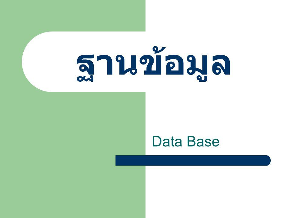 ฐานข้อมูล Data Base