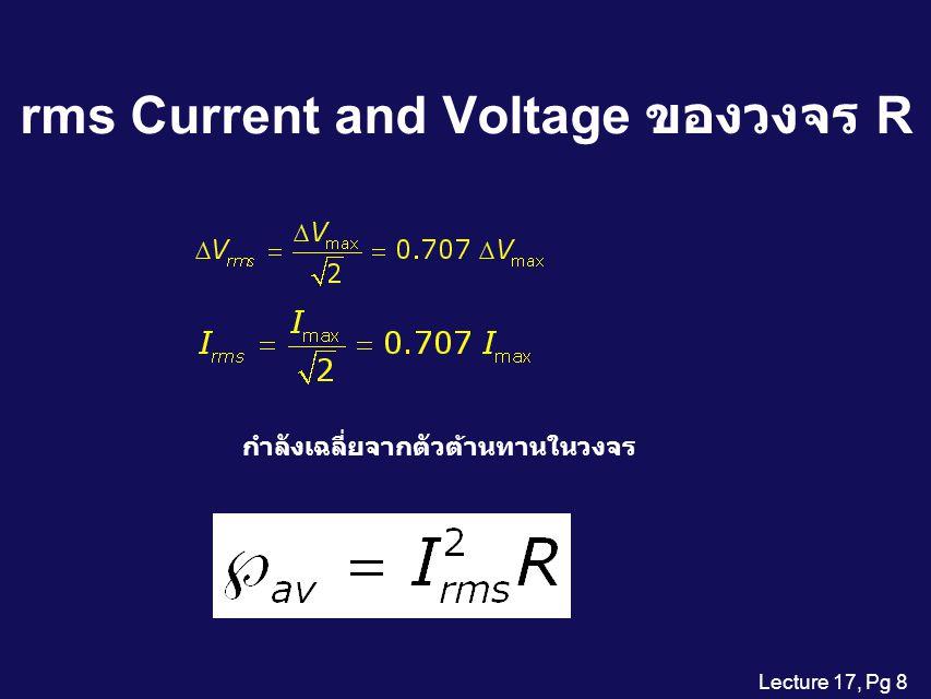 Lecture 17, Pg 28 หม้อแปลง Transfermer ความต่างศักย์มีความสัมพันธ์กับ เมื่อจำนวน N 2 > N 1, หม้อแปลงจะ แปลงความต่างศักย์ไฟฟ้า กระแสสลับให้เพิ่มขึ้น a step up transformer เมื่อ N 2 < N 1, หม้อแปลงจะทำ หน้าที่แปลงความต่างศักย์ไฟฟ้า กระแสสลับให้ลดลง a step down transformer V=-N(d  /dt)