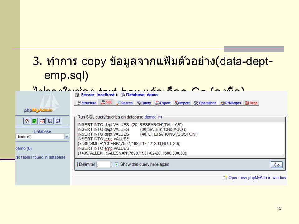 15 3. ทำการ copy ข้อมูลจากแฟ้มตัวอย่าง (data-dept- emp.sql) ไปวางในช่อง text box แล้วเลือก Go ( ลงมือ )