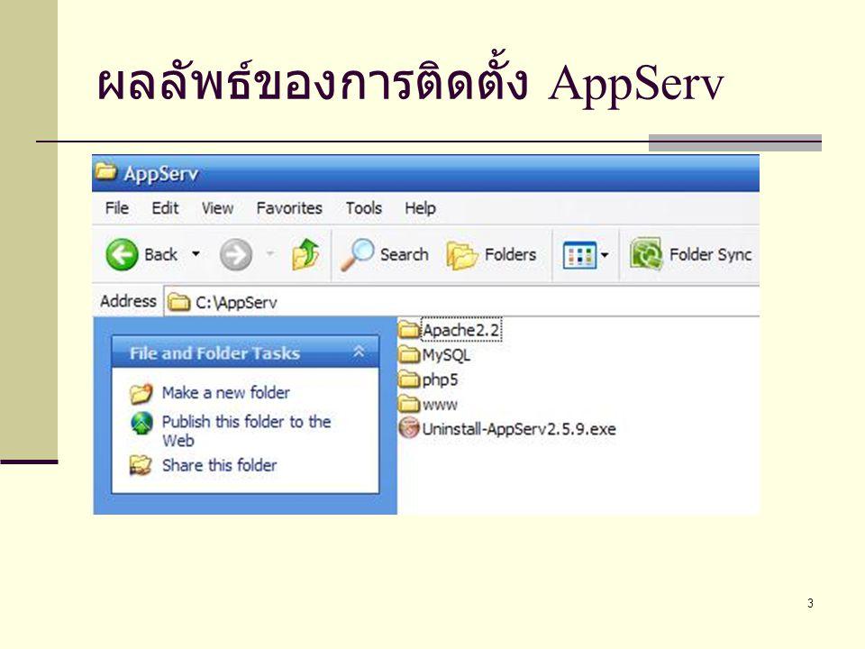 3 ผลลัพธ์ของการติดตั้ง AppServ