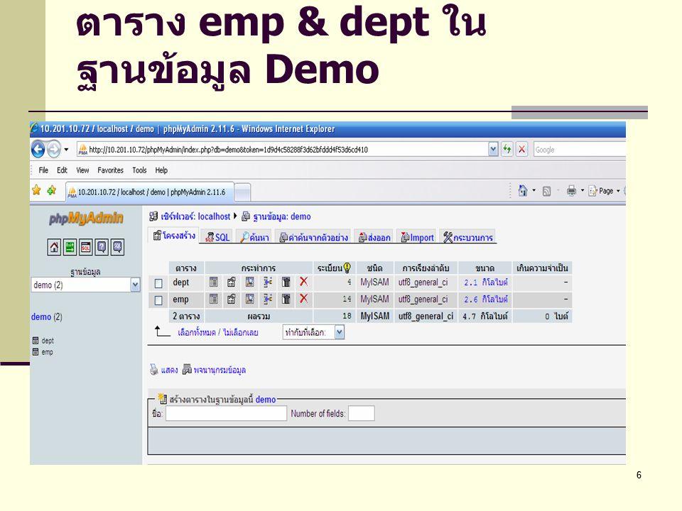 66 ตาราง emp & dept ใน ฐานข้อมูล Demo